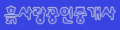 흙사랑공인중개사 로고